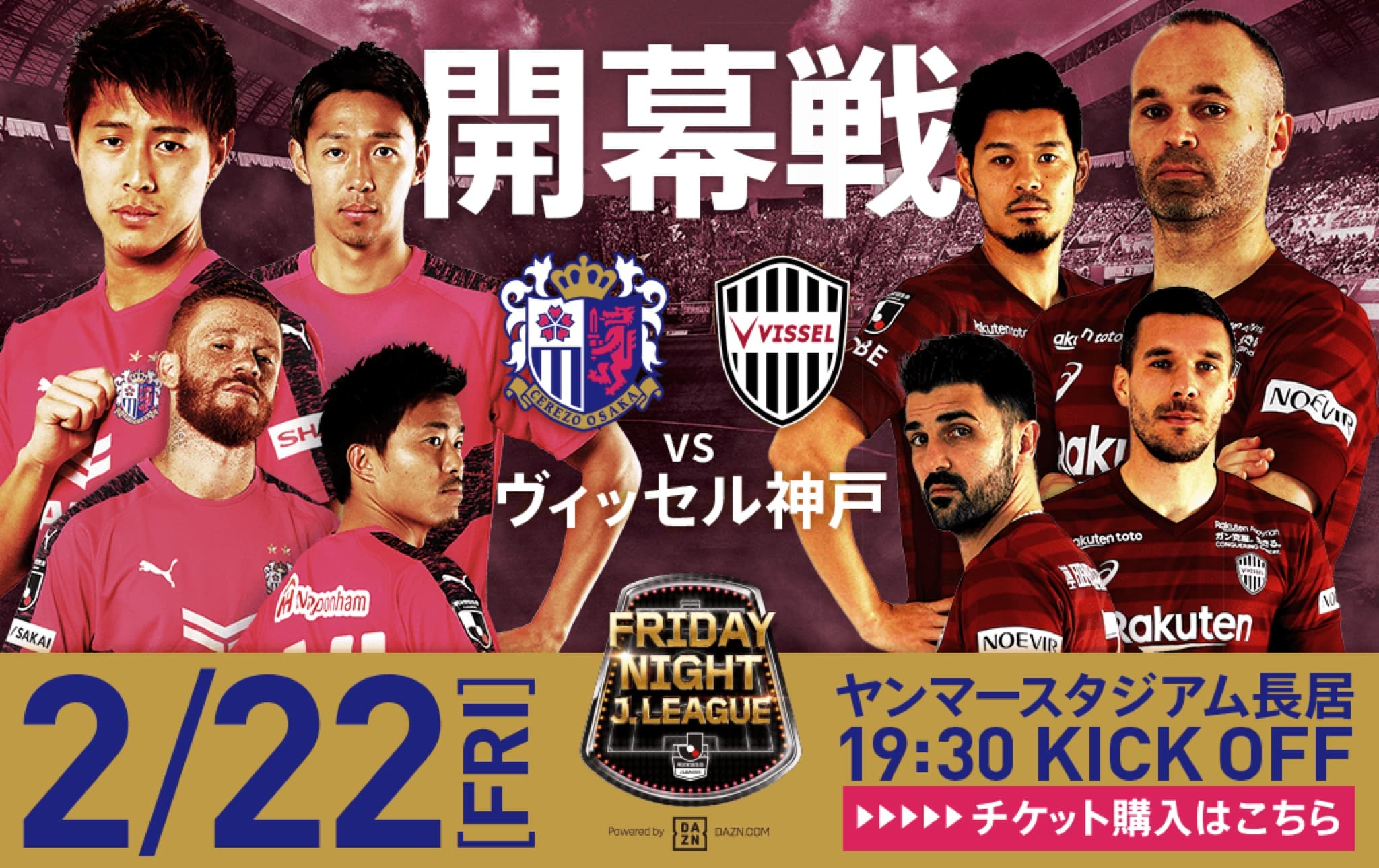 2019 NEW SEASON KICK OFF 2/22 FRI ヤンマースタジアム長居 19:30 KICK OFF