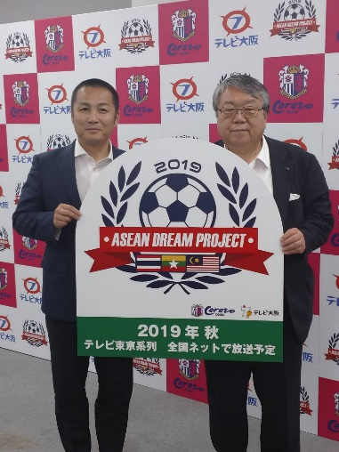 ASEAN DREAM PROJECT2019