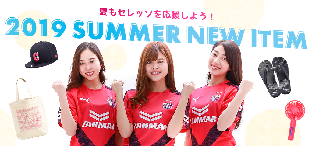 2019 SUMMER NEW ITEM