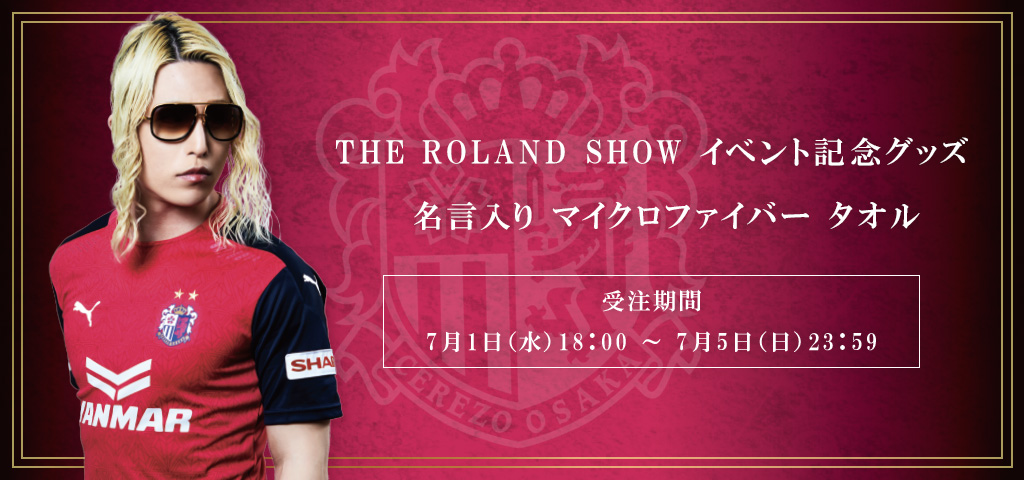 「THE ROLAND SHOW」記念グッズ
