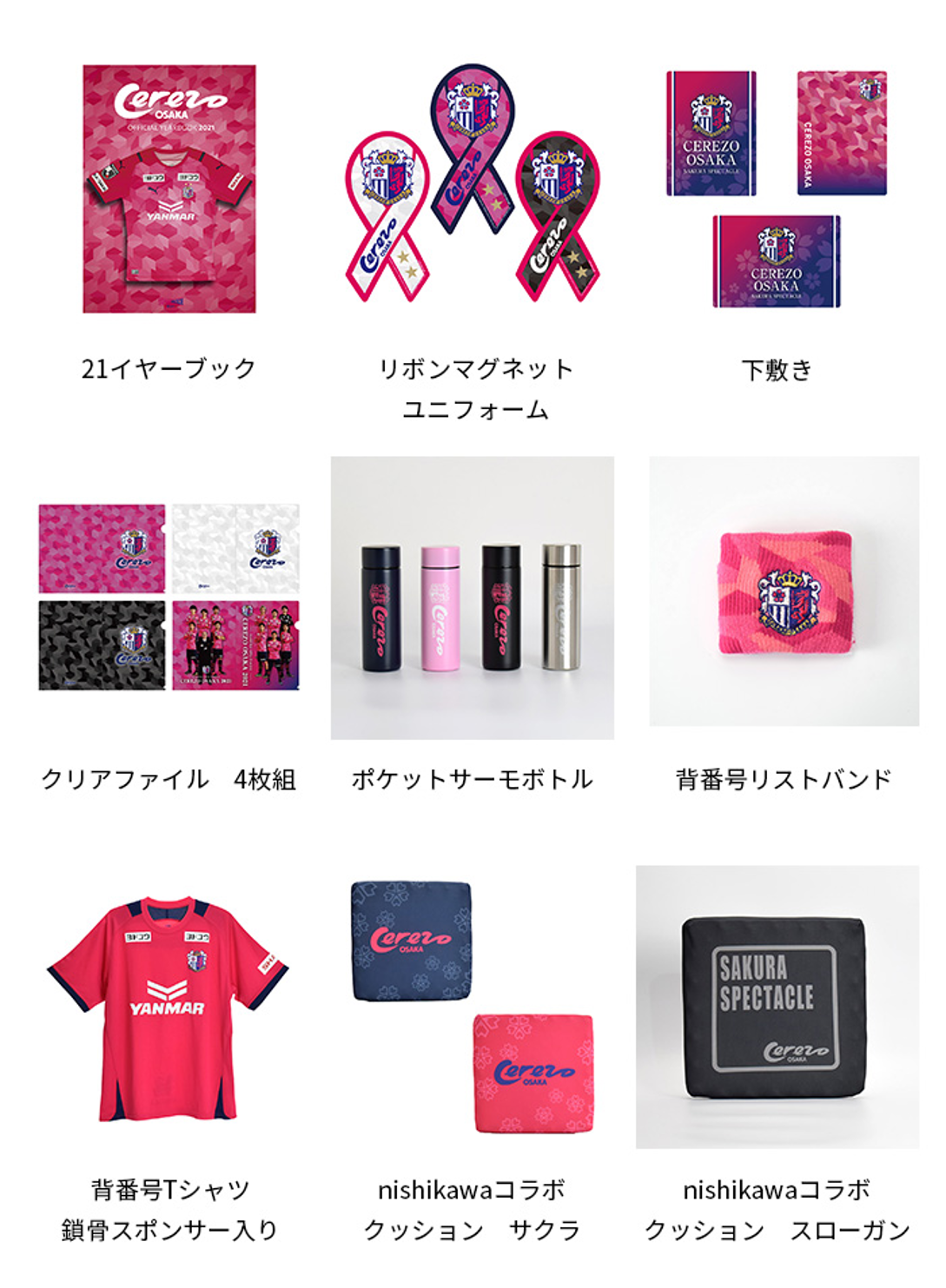 Players Goods